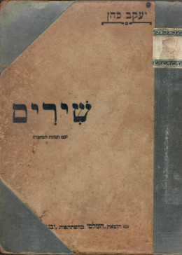 יעקב כהן - שירים (אודסה - 1913)