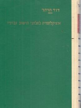אנציקלופדיה לחלוצי היישוב ובוניו - 19 כרכים