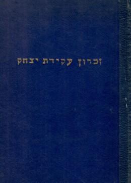 זכרון עקידת יצחק - בירור הלכה בעניני איסור היחוד
