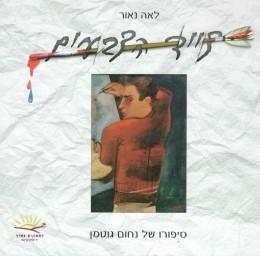 צייד הצבעים - סיפורו של נחום גוטמן