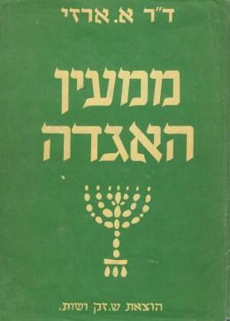 ממעין האגדה : מבחר אגדות על התורה ועל חגי ישראל ומועדיו