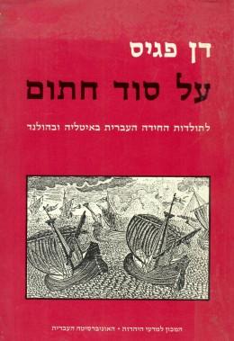 על סוד חתום לתולדות החידה העברית באיטליה ובהולנד