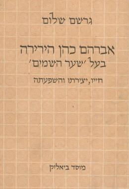אברהם כהן היריה בעל
