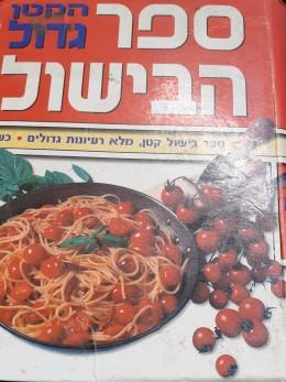 ספר הבישול הקטן גדול
