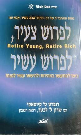 לפרוש צעיר,לפרוש עשיר