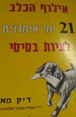 אילוף הכלב 21 ימי אימון לציות בסיסי