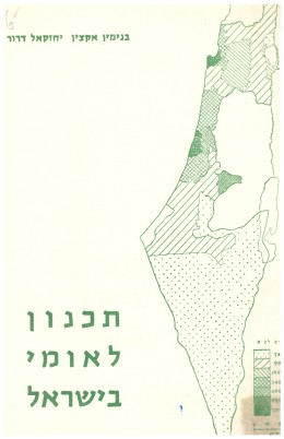 תכנון לאומי בישראל