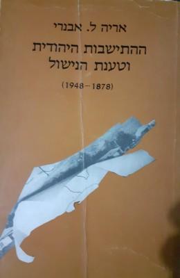 ההתישבות היהודית וטענת הנישול
