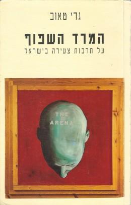 המרד השפוף - על תרבות צעירה בישראל