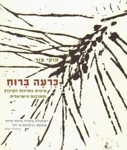 כרעה ברוח - עיונים בתרבות הקיבוץ והתרבות הישראלית.