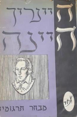 היינריך היינה מבחר תרגומים