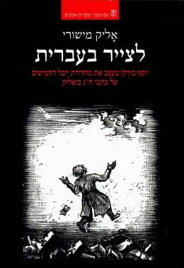 לצייר בעברית - יוסף בודקו (חדש לגמרי! המחיר כולל משלוח)