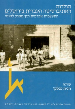 תולדות האוניברסיטה העברית בירושלים - התעצמות אקדמית תוך מאבק לאומי
