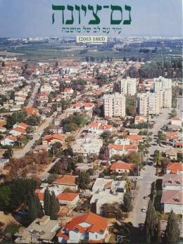 נס ציונה - עיר עם לב של מושבה (2003-1883)