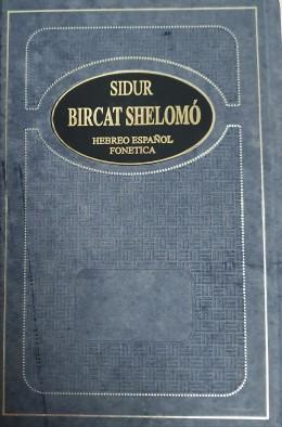 סידור ברכת שלמה Sidur Bircat Shelomo