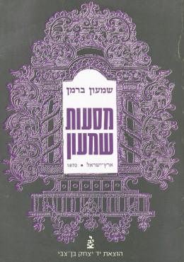 מסעות שמעון / ארץ-ישראל 1870