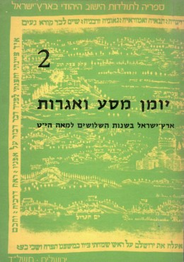 יומן מסע ואגרות ; ארץ-ישראל בשנות השלושים למאה הי