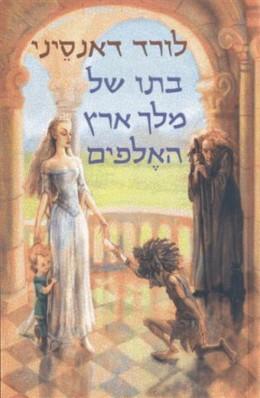 בתו של מלך ארץ האלפים