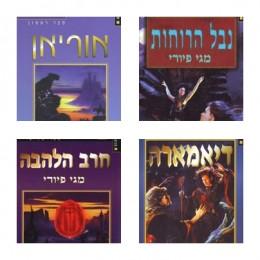 אוריאן - נבל הרוחות - חרב הלהבה - דיאמארה