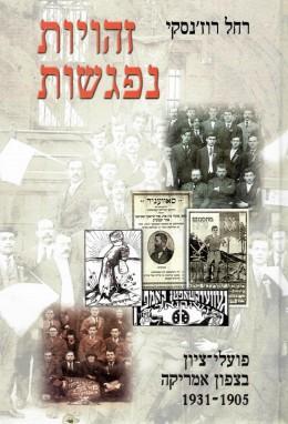 זהויות נפגשות - פועלי ציון בצפון אמריקה 1931-1905 (חדש לגמרי!)