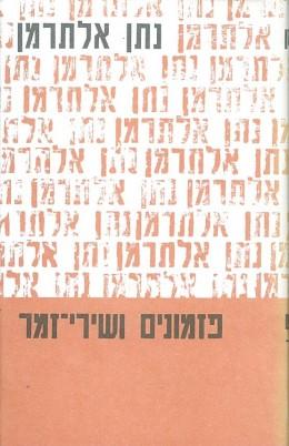 כל כתבי נתן אלתרמן - 15 כרכים