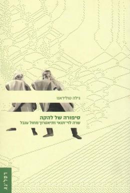 סיפורה של להקה : שרה לוי-תנאי ותיאטרון-מחול ענבל