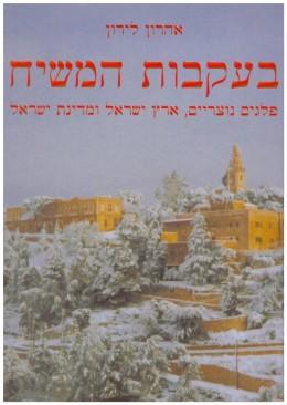 בעקבות המשיח - פלגים נוצריים, ארץ ישראל ומדינת ישראל