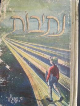 נתיבות - ספר ללמוד הלשון / 1953