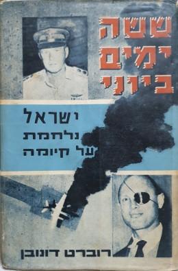 ששה ימים ביוני - ישראל נלחמת על קיומה