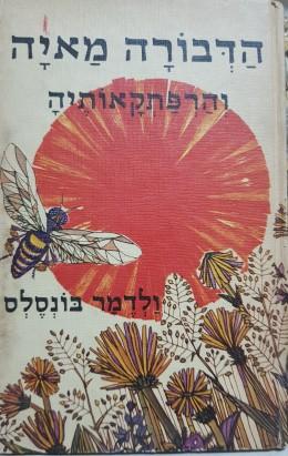 הדבורה מאיה והרפתקאותיה