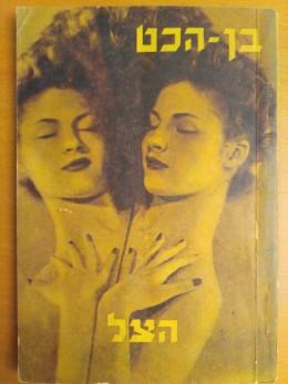 הצל / הספריה הקטנה 1950