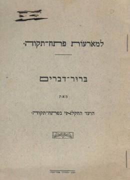 למאורעות פתח-תקוה - ברור דברים (1928)