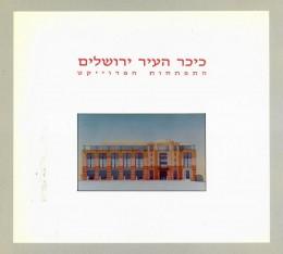 כיכר העיר ירושלים - התפתחות הפרוייקט (חדש לגמרי!)