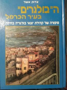 הבולגרים בעיר הכרמל - סיפורה של קהילת יוצאי בולגריה בחיפה