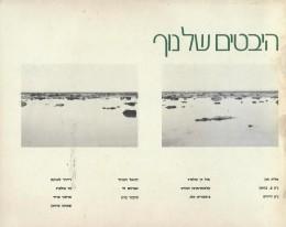 היבטים של נוף - תיאטרון ירושלים 1981