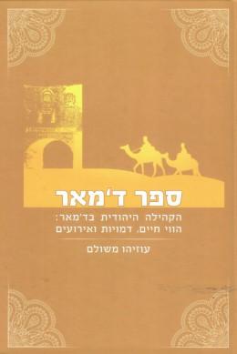 ספר דמאר - הקהילה היהודית בדמאר: הווי חיים, דמויות וארועים (חדש לגמרי!)