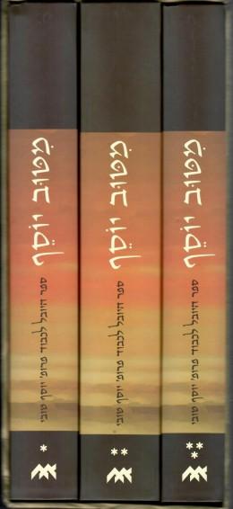 מטוב יוסף - ספר היובל לכבוד פרופ' יוסף טובי / 3 כרכים במארז (חדש לגמרי!)