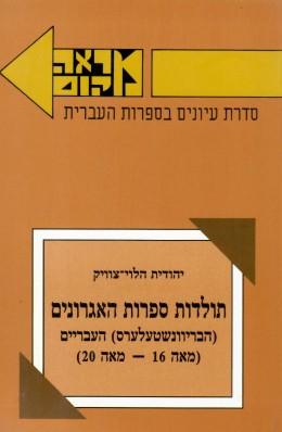 תולדות ספרות האגרונים : (הבריוונשטעלערס) העבריים (מאה 16- מאה 20)