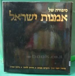 סיפורה של אמנות ישראל : מימי בצלאל ב-1906 ועד ימינו / בנימין תמוז, דורית לויטה, גדעון עפרת