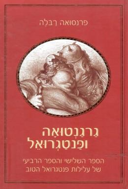 גרגנטואה ופנטגרואל : כרך ב' - ספרים שלישי ורביעי (חדש לגמרי!)