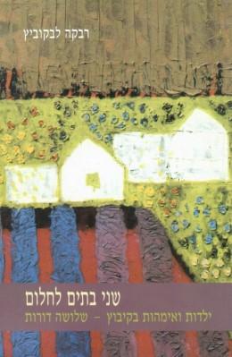 שני בתים לחלום: ילדות ואימהות בקיבוץ - שלושה דורות