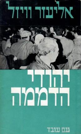 יהודי הדממה