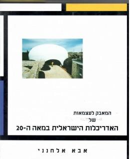 המאבק לעצמאות של האדריכלות הישראלית במאה ה-20