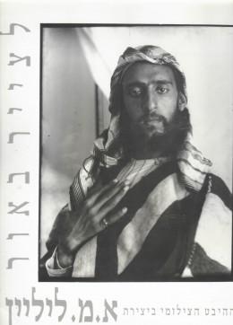 לצייר באור : ההיבט הצילומי ביצירת א.מ.ליליין / מוזיאון תל-אביב 1990