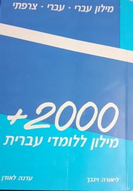 מילון עברי עברי צרפתי 2000+ מילון תלמודי עברית