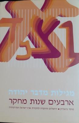 מגילות מדבר יהודה ארבעים שנות מחקר