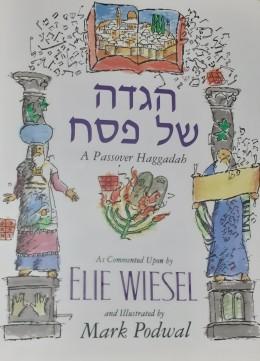 הגדה של פסח A Passover Haggadah