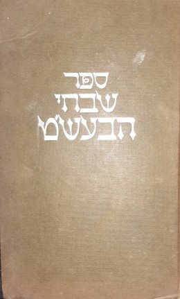 ספר שבחי הבעש
