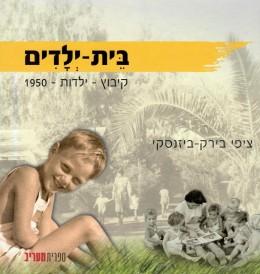 בית ילדים - קיבוץ - ילדות 1950 (חדש לגמרי!)