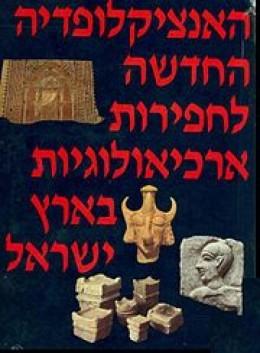האנציקלופדיה החדשה לחפירות ארכיאולוגיות בארץ ישראל - 4 כרכים
